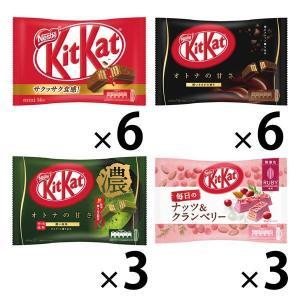 ネスレ日本 キットカットミニ アソートセット(キットカットミニ×2袋、オトナの甘さ×2袋、オトナの甘...