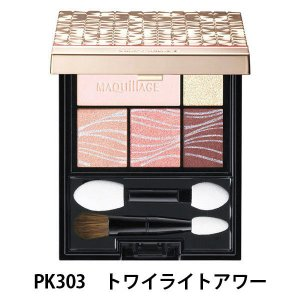 アウトレット マキアージュ ドラマティックスタイリングアイズ PK303(トワイライトアワー) 4g...