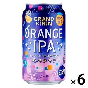 キリンビール グランドキリン オレンジIPA 冬キラキラ 350ml×6缶