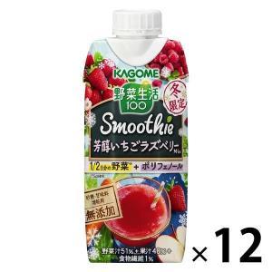 カゴメ 野菜生活100 Smoothie(スムージー) 芳醇いちごラズベリーMix 330ml 1箱...