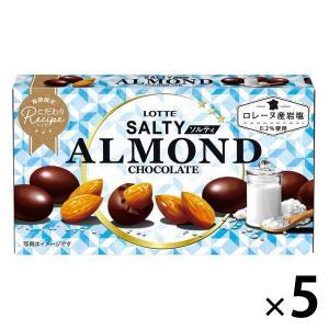 アウトレット ロッテ アーモンドチョコレート ソルティ 1セット(5個)