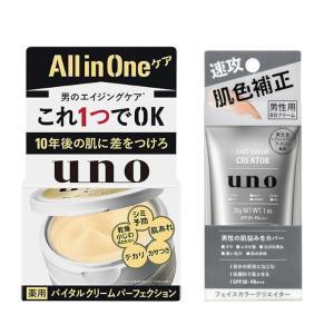UNO(ウーノ) 薬用バイタルクリームパーフェクション オールインワン 90g+フェイスカラークリエ...