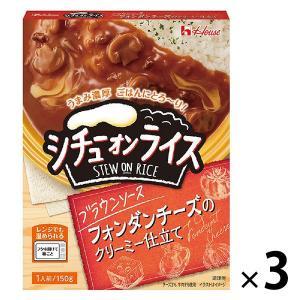 アウトレット ハウス食品 レトルトシチューオンライス ブラウンソース 1セット(150g×3個)