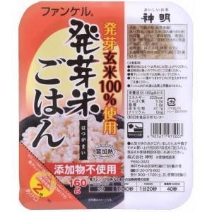 神明 ファンケル 発芽玄米100%使用 発芽米ごはん160g 5個|y-lohaco