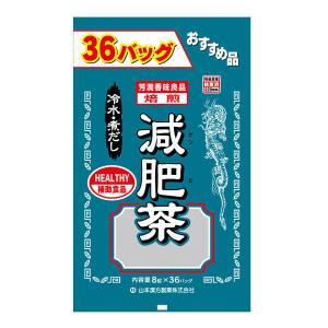 山本漢方製薬 お徳用 減肥茶 1袋(8gX36包) 健康茶