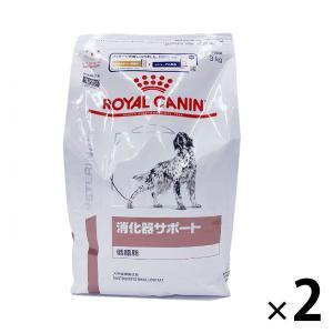 ロイヤルカナン 犬用 療法食 消化器サポート 低脂肪 3kg 2袋