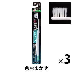 システマ ハブラシ4列 超コンパクト ふつう 1セット(3本) ライオン 歯ブラシ