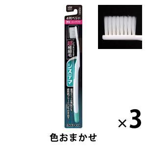システマ ハブラシ4列 コンパクト 1セット(3本) ふつう ライオン 歯ブラシ|y-lohaco