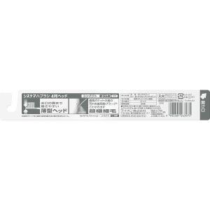 システマ ハブラシ4列 コンパクト 1セット(3本) ふつう ライオン 歯ブラシ|y-lohaco|02
