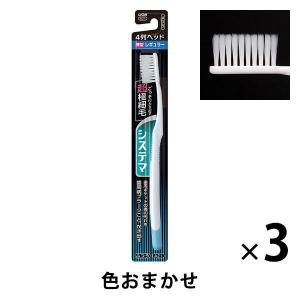 システマ ハブラシ4列 レギュラー ふつう 1セット(3本) ライオン 歯ブラシ