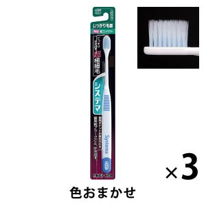 システマ しっかり毛腰 超コンパクト ふつう 1セット(3本) ライオン 歯ブラシ