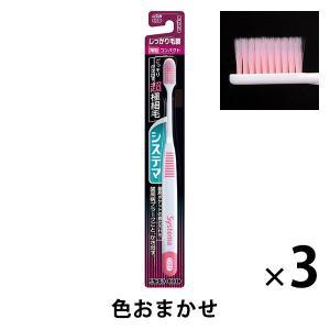 システマ しっかり毛腰 コンパクト ふつう 1セット(3本) ライオン 歯ブラシ