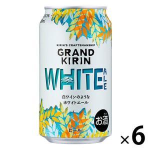 キリンビール グランドキリンWHITE ALE(ホワイトエール)350ml缶×6缶|y-lohaco