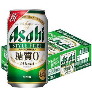 アサヒビール スタイルフリー 生 350ml 24缶|y-lohaco