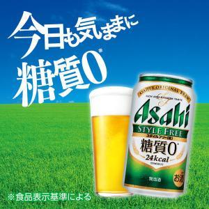 アサヒビール スタイルフリー 生 350ml 24缶|y-lohaco|04