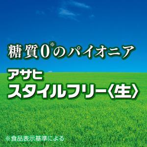アサヒビール スタイルフリー 生 350ml 24缶|y-lohaco|05