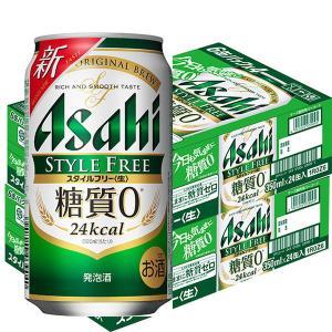 アサヒビール スタイルフリー 生 350ml 48缶 発泡酒