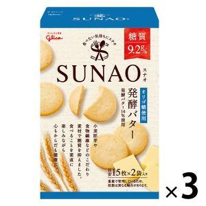 【1袋あたり糖質9.2g】江崎グリコ SUNAO(スナオ) ビスケット<発酵バター> 1セット(3箱...