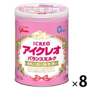 0ヵ月からアイクレオのバランスミルク 800g 1セット(8缶) アイクレオ y-lohaco