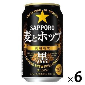 サッポロビール サッポロ 麦とホップ 黒 350ml×6缶|y-lohaco