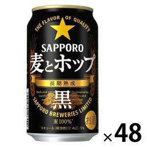 サッポロビール サッポロ 麦とホップ 黒 350ml×48缶|y-lohaco