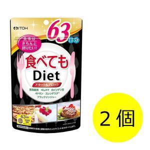 井藤漢方製薬 食べてもDiet 1セット(63日分×2個) LOHACO PayPayモール店