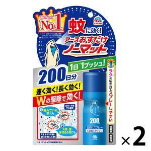 おすだけノーマットスプレータイプ 200日分1セット(2個入) 蚊取り器 アース製薬
