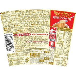 日清食品 カップヌードル ナイス 濃厚ポークしょうゆ 3個|y-lohaco|02