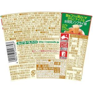 日清食品 カップヌードル ナイス 濃厚キムチ豚骨 3個|y-lohaco|02