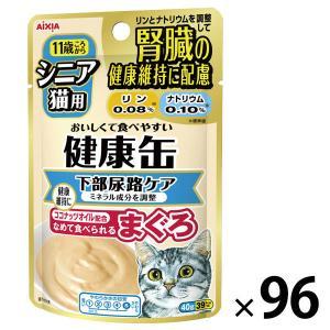 箱売り 健康缶 シニア猫用健康缶 パウチ 下部尿路ケア 40g 96袋 アイシア