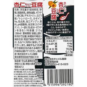 カルディコーヒーファーム オリジナルパンダ杏仁豆腐ミニ 215g 1セット(3個) y-lohaco 04