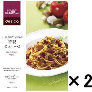 成城石井 desica トマトと和風だしが決め手 特製ボロネーゼ 1セット(2個)