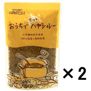 成城石井 おうちでホッとハヤシルー 化学調味料無添加 140g 1セット(2個)
