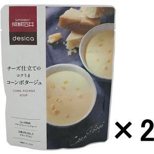 成城石井desica チーズ仕立てのコクうまコーンポタージュ 1セット(2袋)