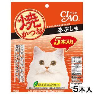 いなばペットフード CIAO(チャオ) 焼かつお 本ぶし味 5本入 猫 おやつ 187708|y-lohaco