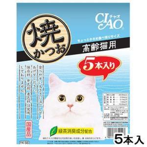 いなばペットフード CIAO(チャオ) 焼かつお 高齢猫用 5本入 猫 おやつ 187712|y-lohaco