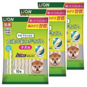 ペットキッス 食後の歯みがきガム 子犬用 国産 30本(10本×3袋)ドッグフード おやつ デンタル...