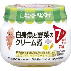 7ヵ月頃から キユーピーベビーフード 白身魚と野菜のクリーム煮 70g 1セット(2個) キユーピー