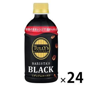 伊藤園 タリーズ ミディアム 345ml 1箱(24本入)|y-lohaco