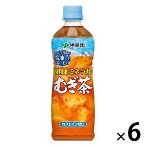 冷凍兼用ボトル 伊藤園 健康ミネラルむぎ茶 485ml 1セット(6本)