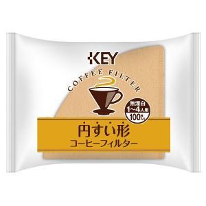 円すい形コーヒーフィルター 1〜4人用 無漂白 1袋(100枚入り) キーコーヒー