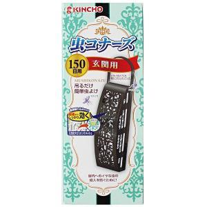 アウトレット大日本除虫菊 KINCHO 虫コナーズ 玄関用150日 無臭 ダマスク柄 1個|y-lohaco