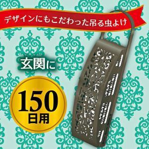 アウトレット大日本除虫菊 KINCHO 虫コナーズ 玄関用150日 無臭 ダマスク柄 1個|y-lohaco|03