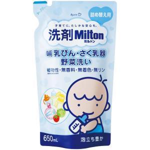 洗剤ミルトン 哺乳びん・さく乳器 野菜洗い 詰め替え 650mL 1個 杏林製薬