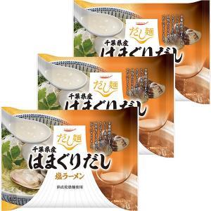tabete だし麺 千葉県産はまぐりだし塩ラーメン 3袋