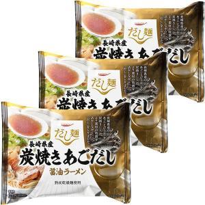 tabete だし麺 長崎県産炭焼きあごだし醤油ラーメン 3袋