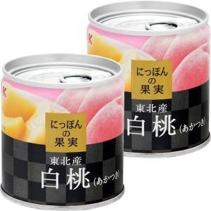 国分グループ本社 KK にっぽんの果実 東北産 白桃(あかつき) 1セット(2個)
