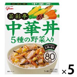 グリコ 菜彩亭 中華丼 140g 1セット(5食入)