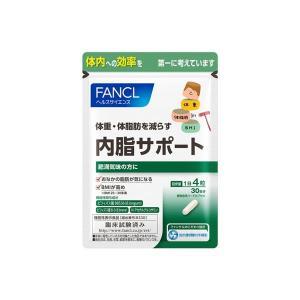 FANCL(ファンケル) 内脂サポート 約30日分 120粒 機能性表示食品 ダイエットサプリメント|y-lohaco