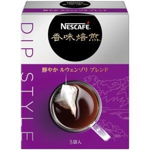 ネスレ日本 ネスカフェ 香味焙煎 鮮やかルウェンゾリ ブレンド ディップスタイル 1箱(5バッグ入)